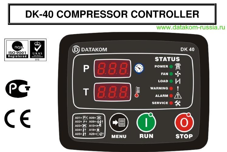 контроллер dk-40 инструкция