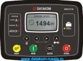 DKG-519  Ручной и Дистанционный Пуск Блока